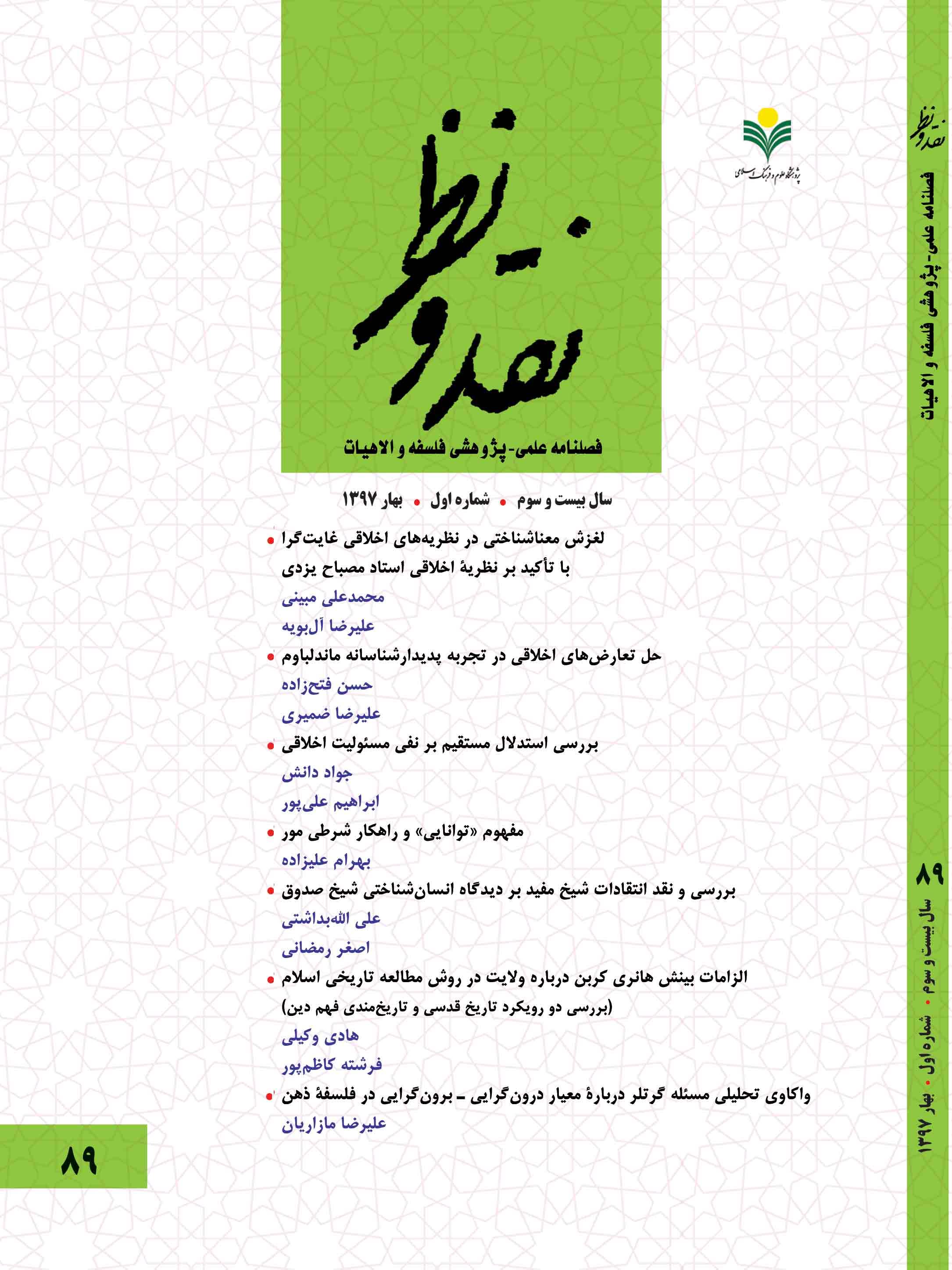 نقد و نظر (فصلنامه علمی پژوهشی فلسفه و الاهیات)